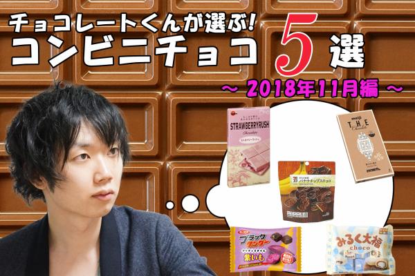 チョコレートくんが選ぶ!おすすめコンビニチョコ5選!【2018年11月編】