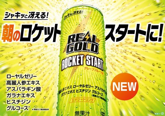 コカ・コーラ「リアルゴールド ロケットスタート」