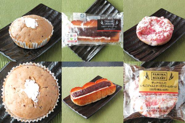デイリーヤマザキ「カントリーマアム風パン」、ファミリーマート「小倉マーガリントースト」、ファミリーマート「いちごジャムとチーズクリームのパン」
