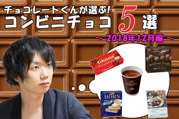 チョコレートくんが選ぶ!おすすめコンビニチョコ5選!【2018年12月編】