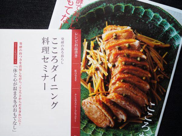 【体験レポ】発酵食品を使った料理セミナー!「こころダイニング吉祥寺店」