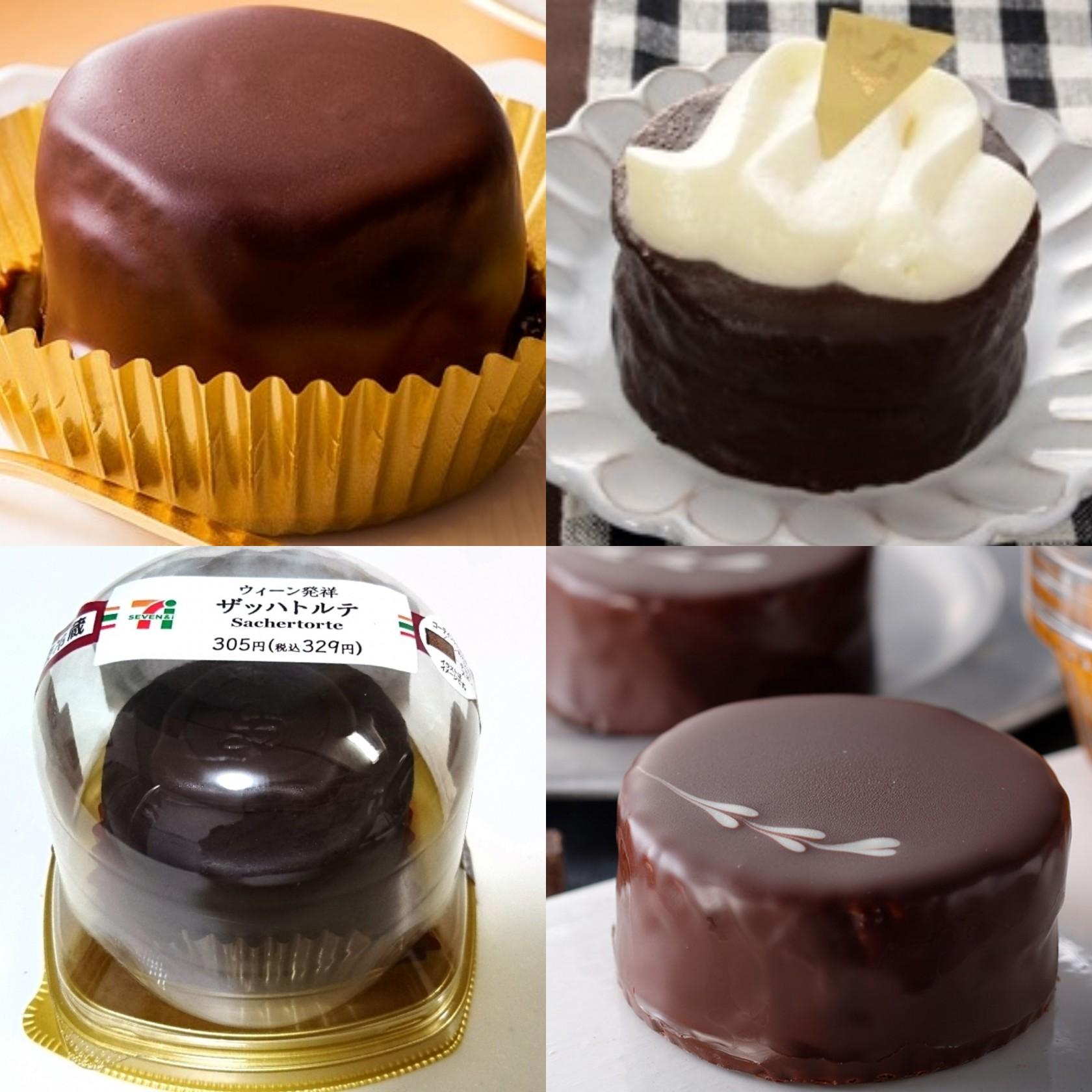 濃厚チョコの本格「ザッハトルテ」4商品をピックアップ!