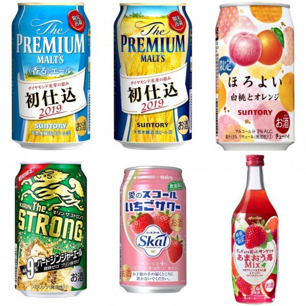 サッポロ「愛のスコール いちごサワー」ほか:新発売のアルコール飲料