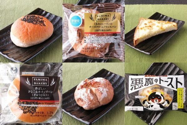 ファミマ新作・和テイストパンここにあり!:今週のコンビニパンランキング