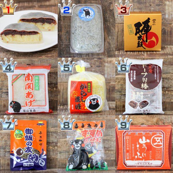 熊本県お土産ランキング人気BEST10!おすすめの美味しいお土産を発表!