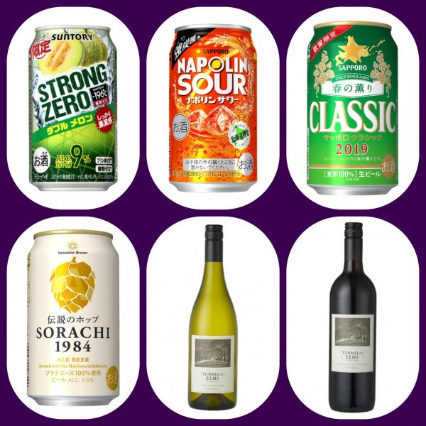 サッポロ「クラシック 春の薫り」ほか:新発売のアルコール飲料
