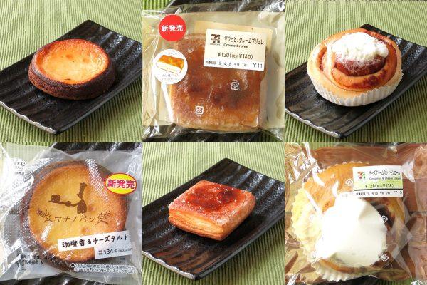 カフェで人気のあのパンがセブンに登場!:今週のコンビニパンランキング