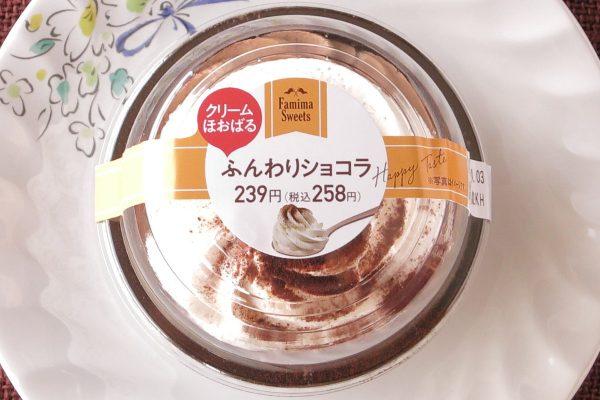ふんわり食感ショコラケーキに、濃厚スッキリとショコラのWクリームをトッピング。