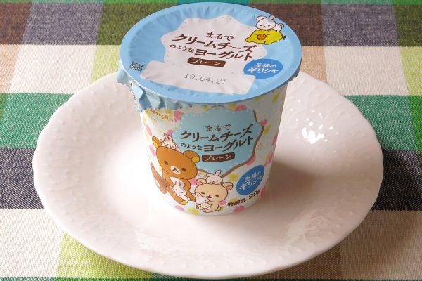 【至福】リラックマのカップに凝縮された、クリームチーズなヨーグルト