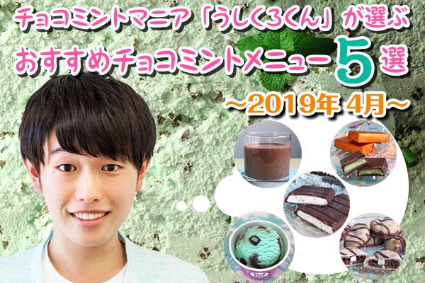 【4月編】チョコミントマニア「うしくろくん」が選ぶ!おすすめチョコミントメニュー5選!