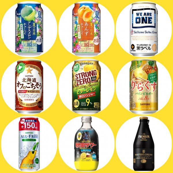 サッポロ「りらくす パインビネガー」:新発売のアルコール飲料