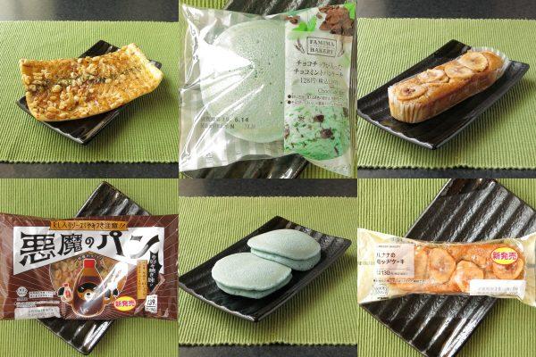 ローソン「悪魔のパン(お好み焼き味)」、ファミリーマート「チョコミントパンケーキ」、ローソン「バナナのモッチケーキ」