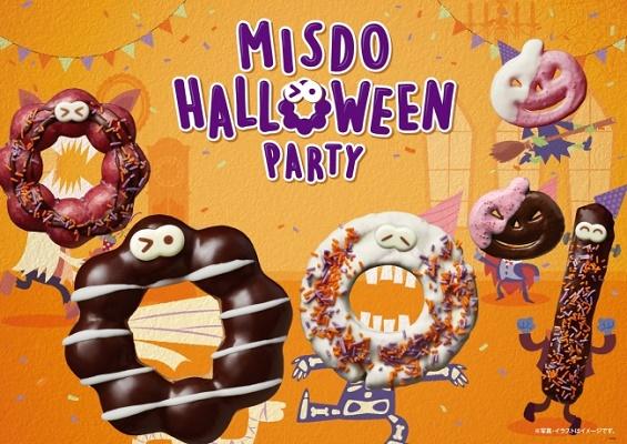 ミスタードーナツ MISDO HALLOWEEN PARTY