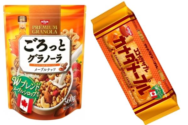 「ごろっとグラノーラ」「ココナッツサブレ」にメープルを使った期間限定商品新発売!