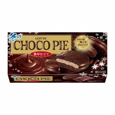 ロッテ 冬のチョコパイ<濃厚仕立て>