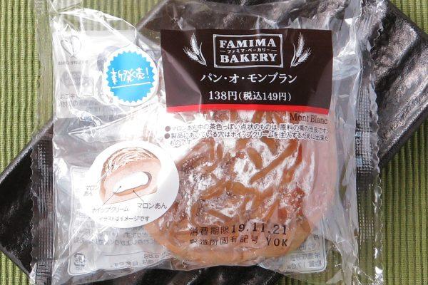 マロンペーストとホイップを生地で包み、トッピングにもマロンペーストを絞ったモンブラン仕立てのパン。