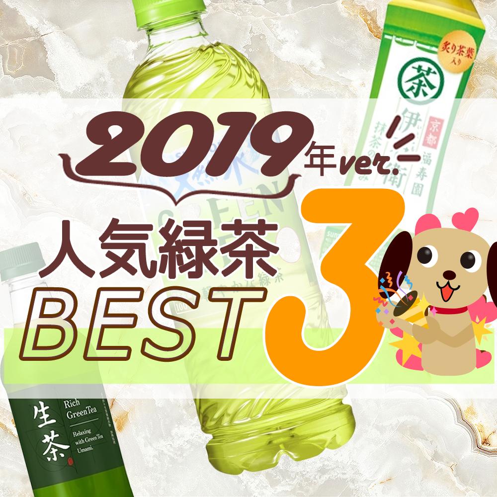 緑茶の人気TOP3!