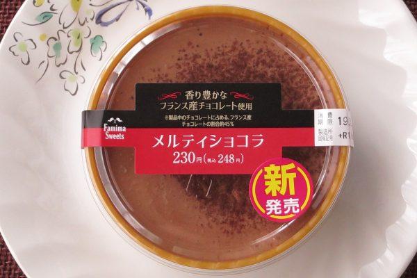 香り豊かなフランス産クーベルチュールを使用し、とろけるくちどけチョコとやわらかチョコクリームとの2層仕立て。