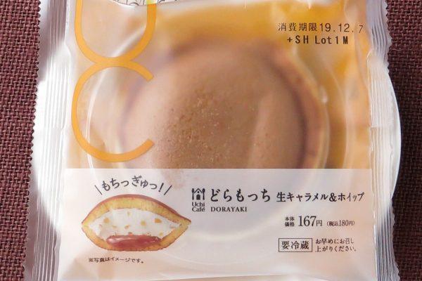 濃厚な生キャラメルソースと香ばしいナッツ入りホイップを、もちもちの薄皮生地に閉じ込めたどらもっち新作。