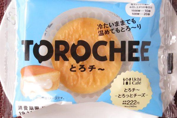 モッツァレラチーズ入りのとろりのびるクリームを、濃厚ベイクドチーズケーキで包んだスイーツ。