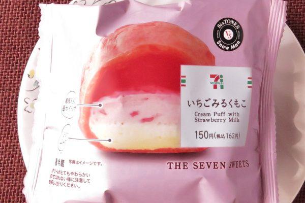 いちご果肉入りの甘酸っぱいいちごクリームと練乳入りミルクムースクリームを、ふんわりもちっと焼き上げた生地に詰めたシュー。