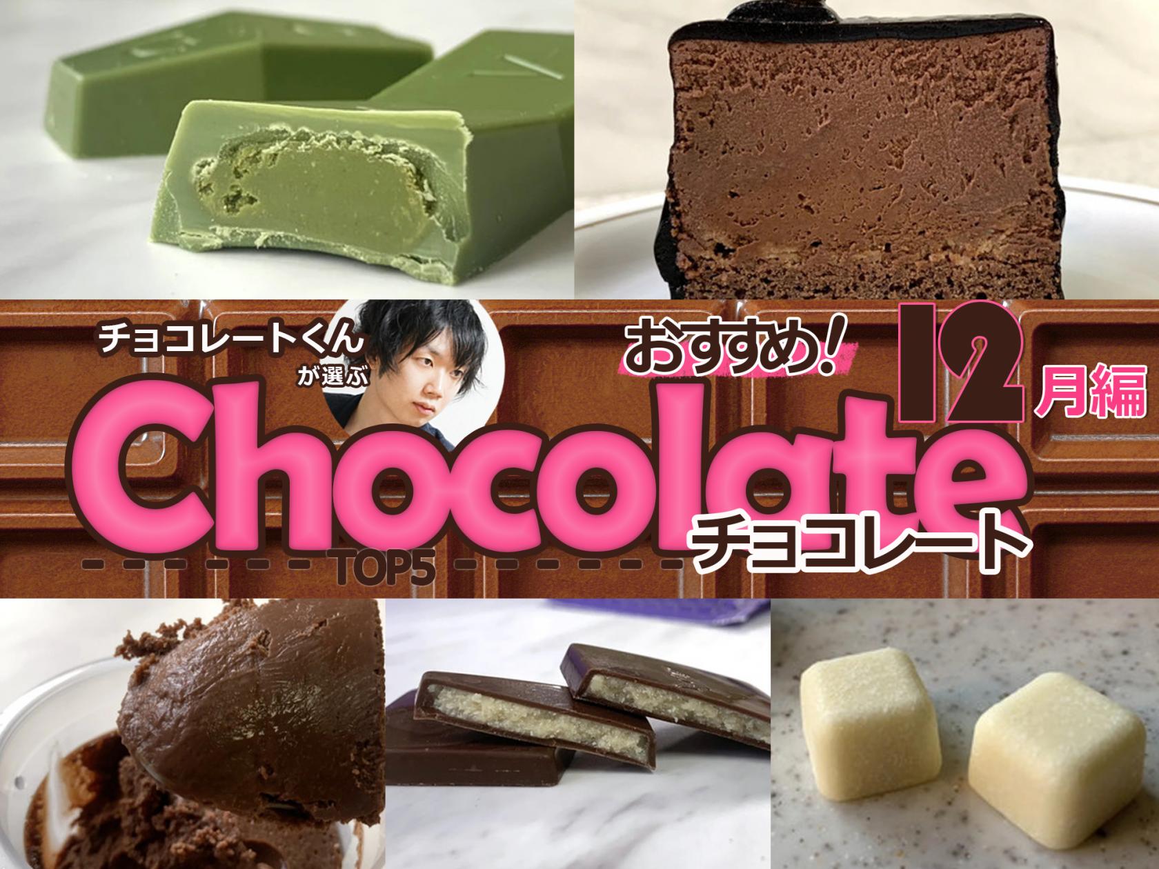 チョコレートくんが選ぶ!おすすめコンビニチョコ5選!【2019年12月編】