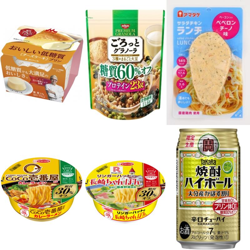 【最新】低糖質な新商品6選!