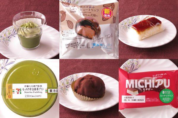 セブンの新・和スイーツ、口にした者だけが味わえる驚きとは!:今週のコンビニスイーツランキング