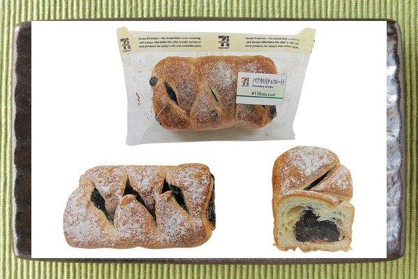 シナモン入りチョコフィリングとチョコチップを、バター入りデニッシュ生地で包んで焼き上げた菓子パン。