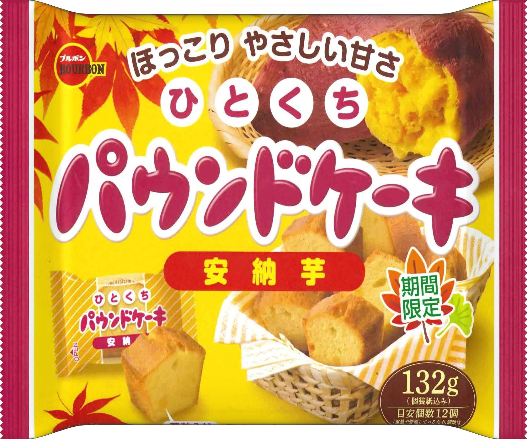 ひとくちパウンドケーキ安納芋