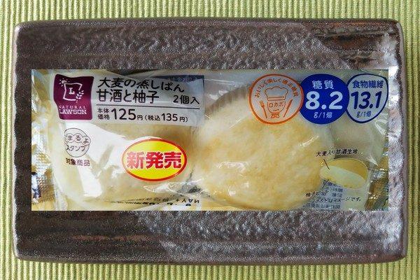 柚子ピールを敷いた上に、甘酒を練り込んだ大麦生地を乗せた蒸しぱん。