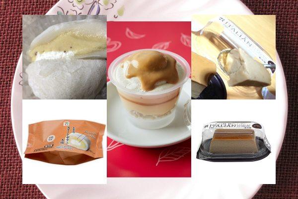 セブン-イレブン「生食感スイートポテト大福」、ファミリーマート「ファミマスイーツ 紅茶の生チーズケーキ」、セブン-イレブン「コーヒーイタリアンプリン」