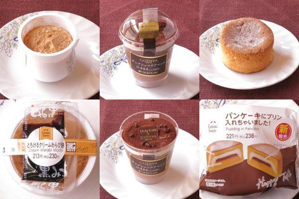 ファミリーマート「とろけるクリームわらび餅」、ローソン「Uchi Café×GODIVA サンクショコラアマンド」、ファミリーマート「パンケーキにプリン入れちゃいました!」