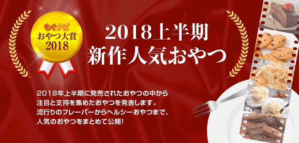 おやつ大賞2018 上半期  もぐナ...