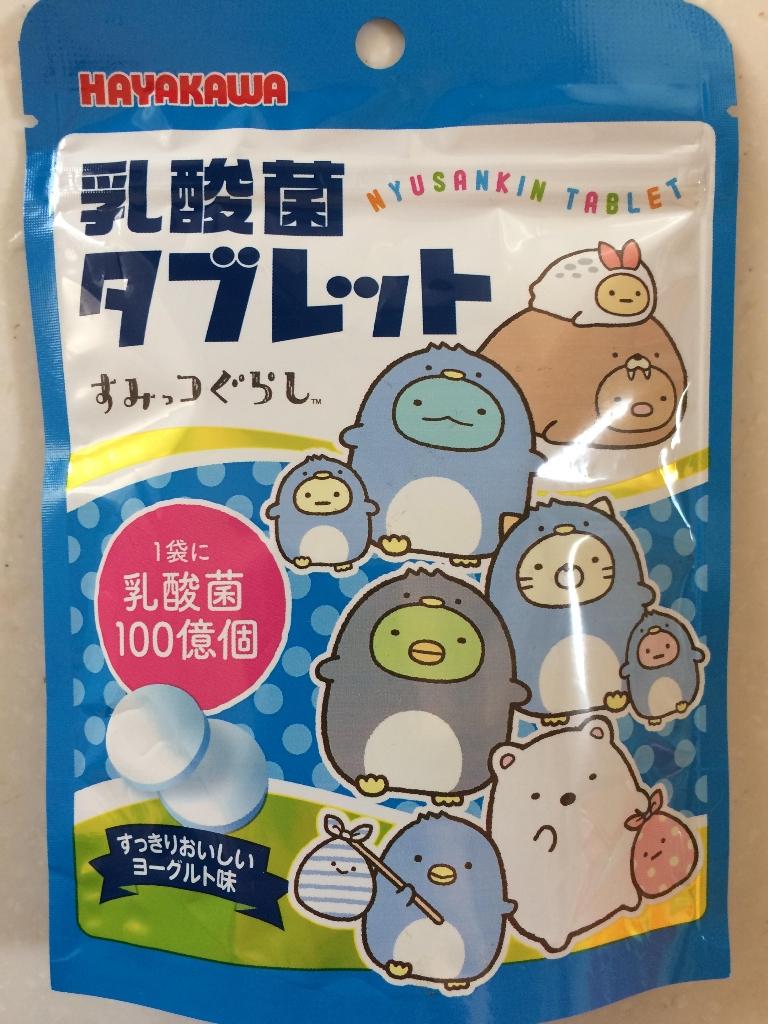 高評価】HAYAKAWA 乳酸菌タブレット すみっコぐらしのクチコミ・評価・商品情報【もぐナビ】