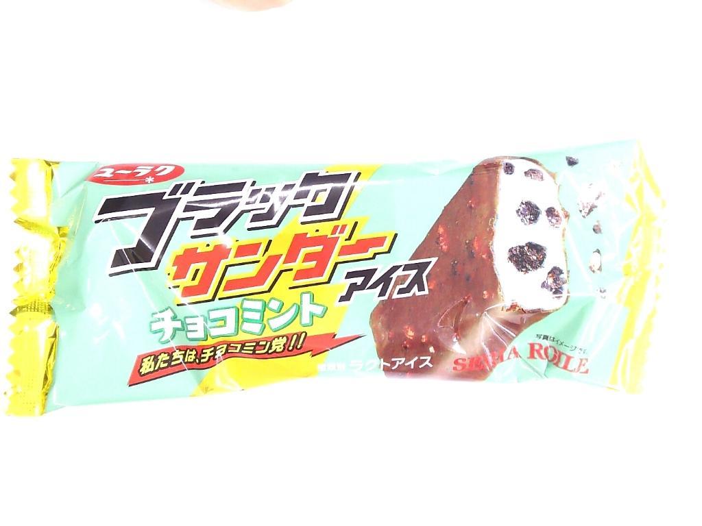 サンダー ミント ブラック チョコ