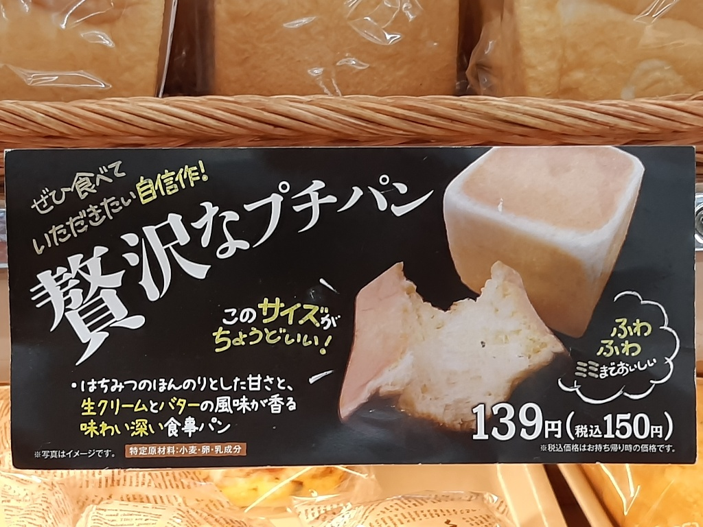 食パン デイリー ヤマザキ