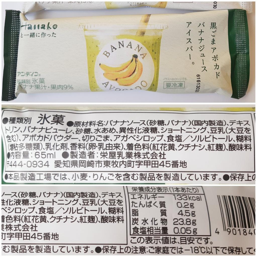 ジュース カロリー バナナ
