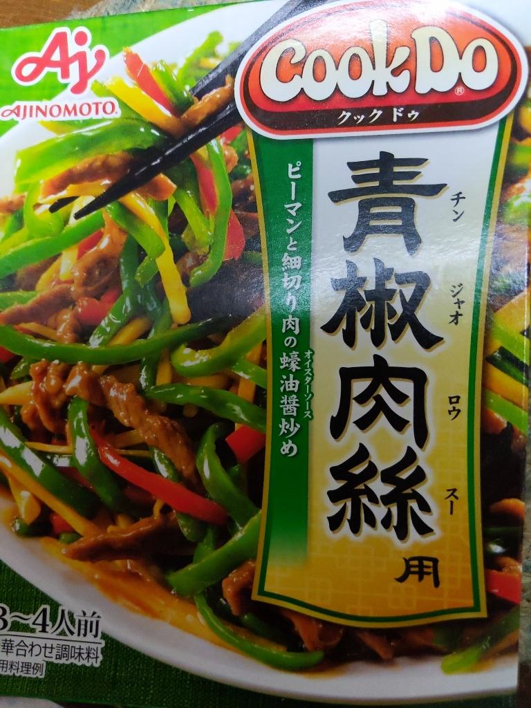 クックドゥ 青椒 肉 絲