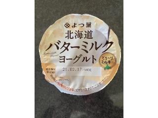 ヨーグルト バター ミルク バターミルクの栄養がすごい!スキムミルクとどう違う?味や代用も紹介