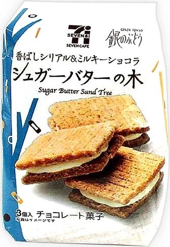 シュガー バター の 木 あの「シュガーバターの木」がセブンに登場!サクサク食感とショコラ...