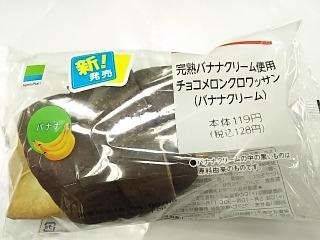 ファミリーマート 完熟バナナクリーム使用 チョコメロンクロワッサン バナナクリーム