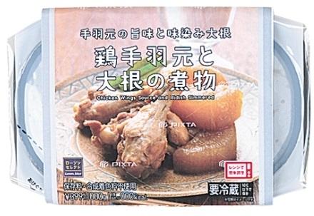 と の 手羽 元 鶏 煮物 大根