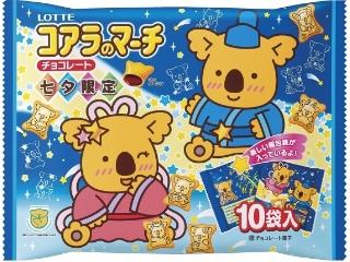 ロッテ コアラのマーチ シェアパック 七夕限定 袋12g×10