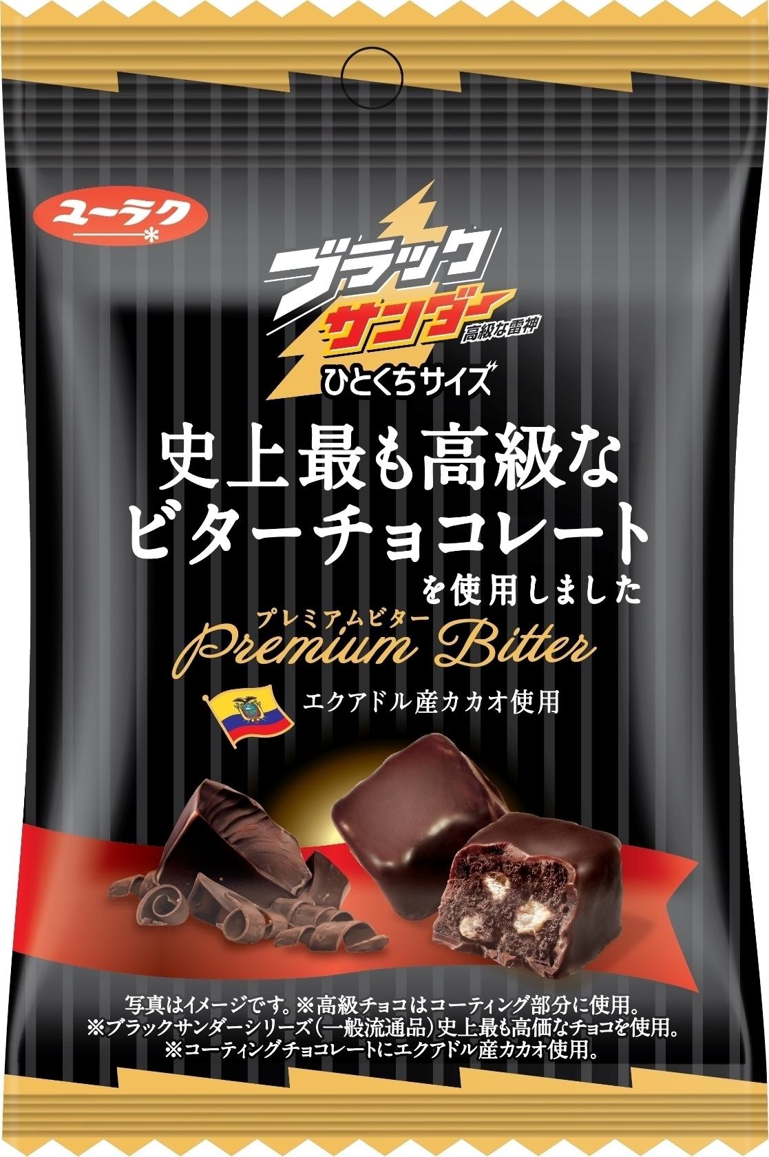 ブラック サンダー 高級 史上最も高級なブラックサンダーが登場「神の食べ物では」/関西/芸能/...