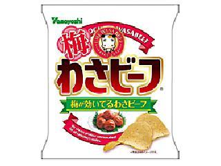 山芳製菓 梅 わさビーフ 袋55g