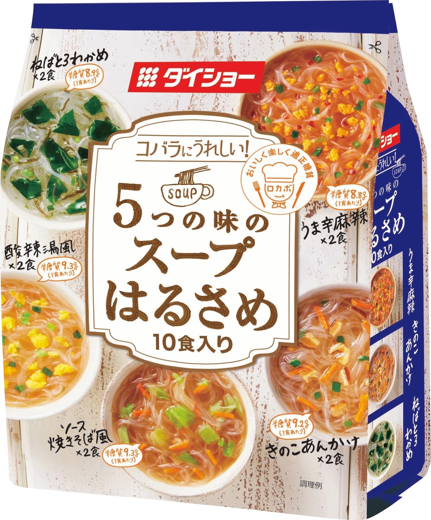 スープ ダイエット 春雨