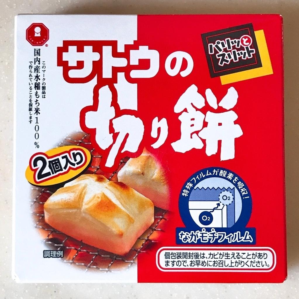 切り餅 カロリー の サトウ