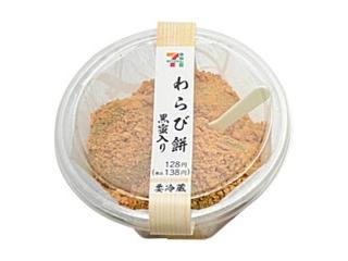セブン-イレブン わらび餅 黒蜜入り