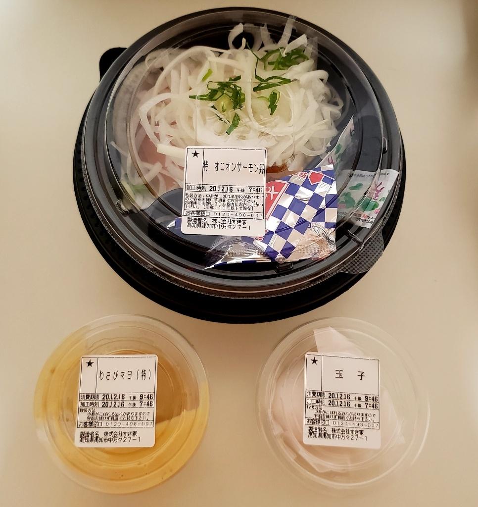 丼 オニオン サーモン 「オニオンサーモン丼」すき家で海鮮丼メニューを食べてみた